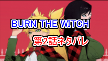 "『BURN THE WITCH』第2話""Ghillie Suit""最新話ネタバレ"